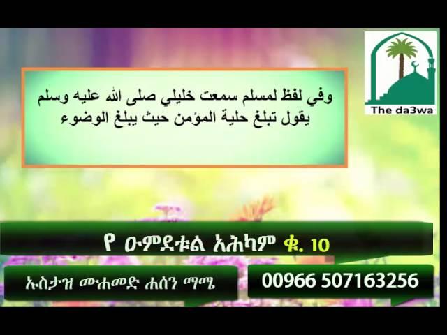 umdetul ahkam amharic 10  የዑምደቱል አሕካም ትርጉም ቁ . 10 شرح عمدة الاحكام باللغة الامهرية