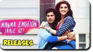 Manma Emotion Jaage Re VIDEO Song | Dilwale Ft. Varun Dhawan, Kriti Sanon RELEASES
