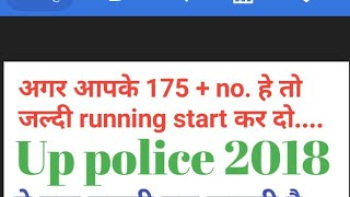 Up police cut off 2018 expected cut off marks 2018 up police physical kab hoga# mewara ji technical