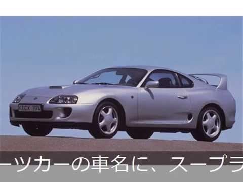 スープラ復活!?次期スープラはトヨタの新型フラッグシップスポーツカーになるのか