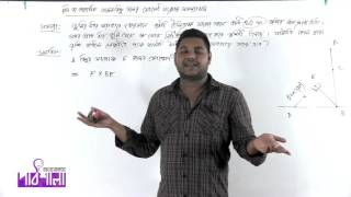 তিন বা ততোধিক অসমবিন্দু বলের মোমেন্ট সংক্রান্ত সমস্যাবলি পর্ব ০৬ | OnnoRokom Pathshala