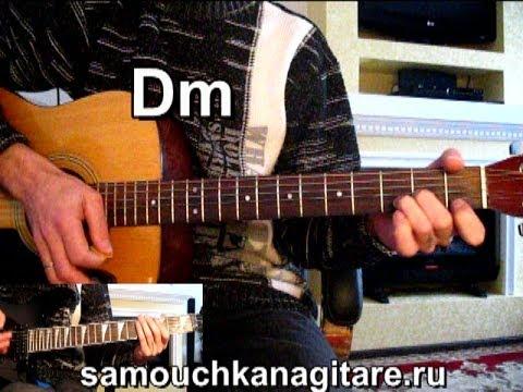 Григорий Лепс - Я тебя не люблю Тональность ( Dm ) Песни под гитару
