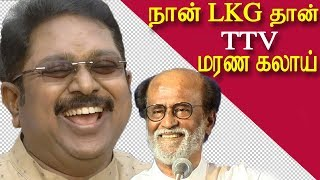 rajinikanth political entry ttv Dinakaran reaction tamil news, tamil live news news in tamil redpix