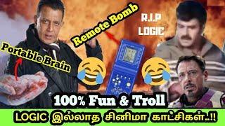 குபீர் சிரிப்பை வரவழைக்கும் சொதப்பல் காட்சிகள்|Funniest Movie scenes with No Logic|Tamil Troll