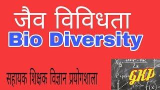 जैव विविधता,, सहायक शिक्षक विज्ञान प्रयोगशाला,,,By- Gyan ka pitara