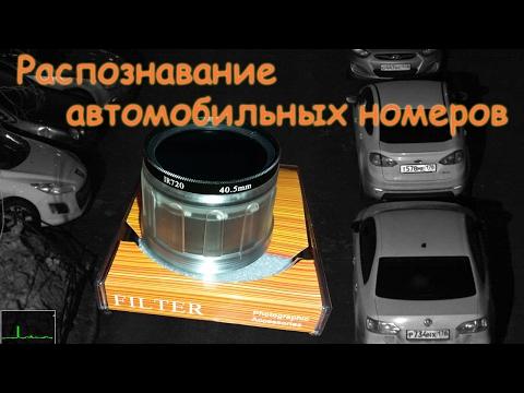 VLOG Распознавание автомобильных номеров испытание Mobotix и Hikvision c фильтром IR 720