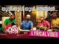 Fukri Malayalam Movie | Thuvi Thuvi Lyrical Song Video | Jayasurya | Prayaga Martin | Anu Sithara