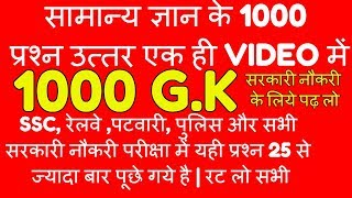 (हिन्दी में) SSC GD CONSTABLE 2018  GK in hindi// Top 1000 GK ssc cgl railway group d, HSSC,patwari