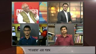 Politics Plus - পাওয়ার এর গরম : গরম এর 'পাওয়ার'! - May 24, 2017