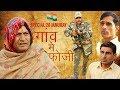 Happy Republic Day गाँव में फौजी murari ki kocktail I murari Lal Comedy| rajasthani comedy