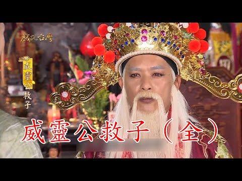 台劇-戲說台灣-威靈公救子(全集數)
