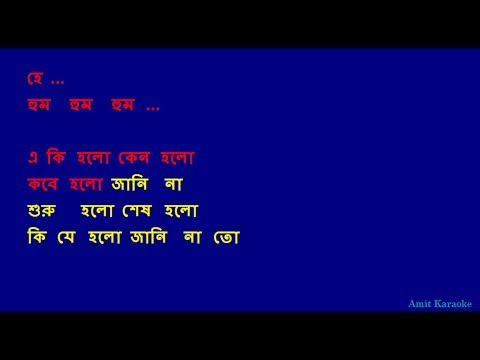E Ki Holo - Kishore Kumar Bangla Full Karaoke With Lyrics video