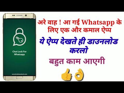 लो आ गई Whatsapp के लिए एक और कमाल की ऐप्प | जल्दी वीडियो देखें और डाउनलोड करो कहीं देर ना हो जाए |
