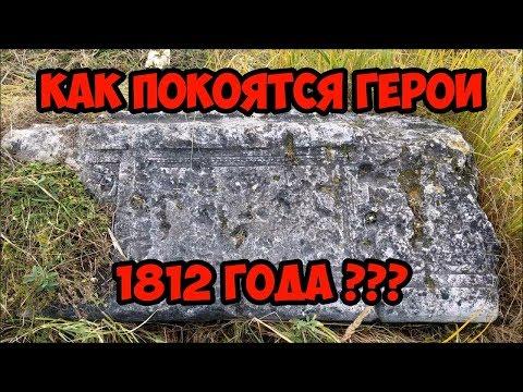 Как покоятся герои 1812 года ?