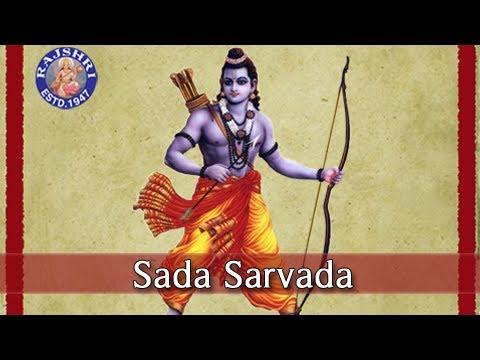 Sada Sarvada -- Marathi Shloka With Lyrics - Devotional video