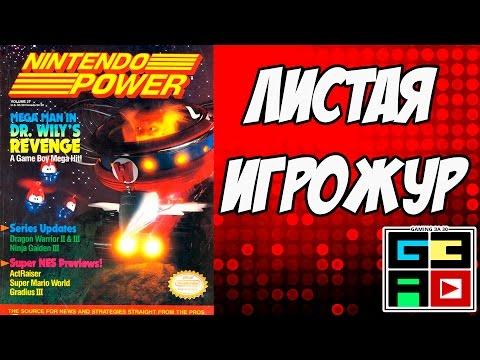 Листая Игрожур #4 - Nintendo Power #27 1991г.