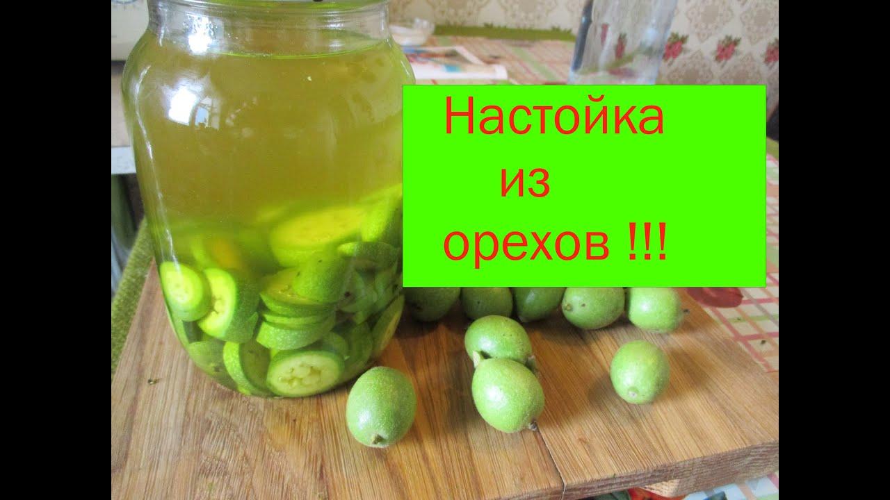 Как сделать водку из зеленых орехов 871