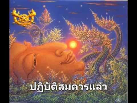 ทำวัตรเย็นแปล สวนโมกข์ 2/2