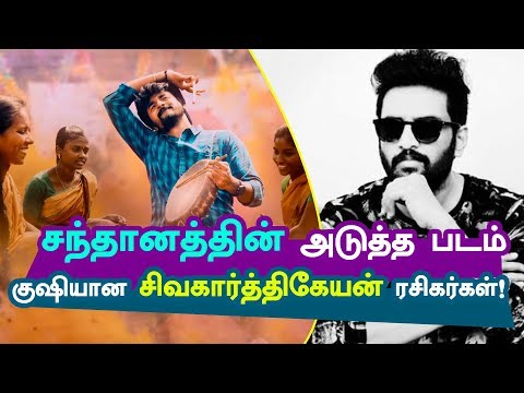 Santhanam NEXT Movie - Sivakarthikeyan Fans Happy | Sri Thenandal Films | Velaikkaran