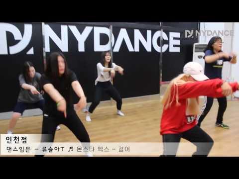 [NYDANCE]방송댄스 입문 몬스타엑스(MONSTA X) - 걸어(All In) Cover dance(인천댄스학원/부천/부평/계산동)