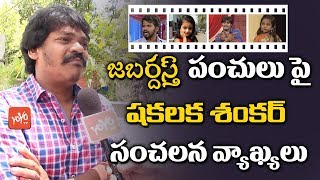 Shakalaka Shankar Sensational Comments on Jabardasth Comedy Punches | Shambo Shankara