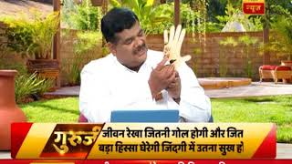 GuruJi With Pawan Sinha: Know the secrets of Venus and its effect on your life