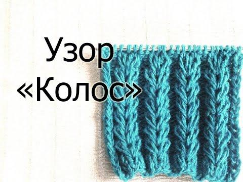 Вязание спицами резинка колоски схема 176