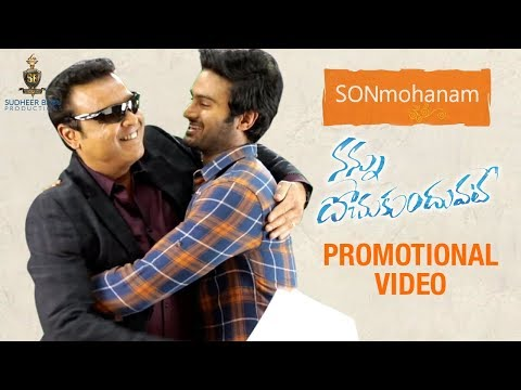 SONMOHANAM - Nannu Dochukunduvate Promotional Video | Sudheer Babu | Naresh