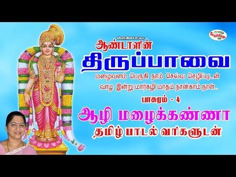 Andal's Thiruppavai - Azhi Mazhai Kanna video