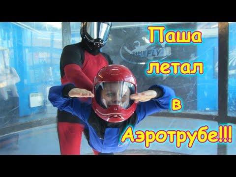 Паша в аэротрубе! Полетал с удовольствием. (01.18г.) Семья Бровченко.
