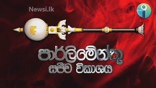 පාර්ලිමේන්තු සජීව විකාශය - 2018.12.18 - sri lanka parliament live