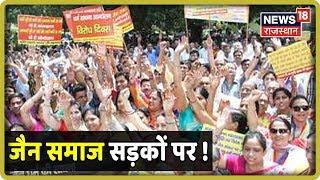 बूंदी : जैन मुनि के विवादित वीडियो पर मचा बवाल !