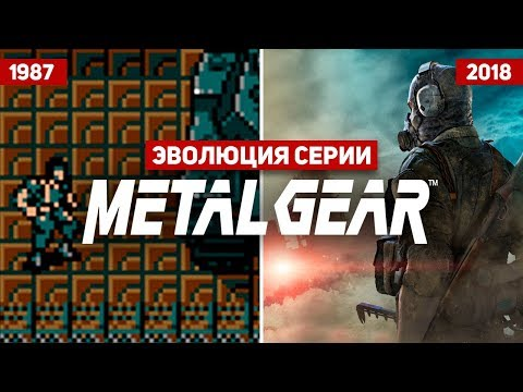 Эволюция серии игр Metal Gear Solid (1987 - 2018)
