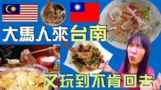 大馬人來台南玩到不想回去~Tainan's vlog#2,unstoppable eating again!「Vlog#37」