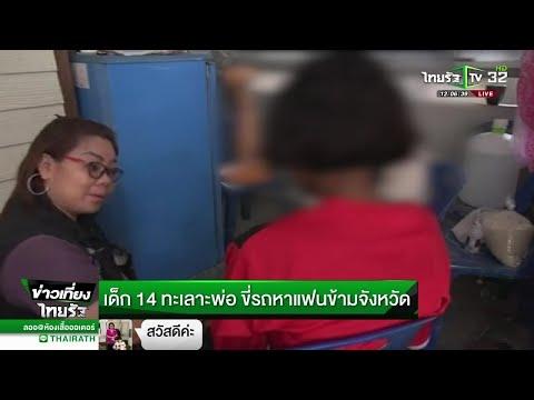 เด็ก14ทะเลาะพ่อ ขี่รถหาแฟนข้ามจังหวัด | 26-12-61 | ข่าวเที่ยงไทยรัฐ