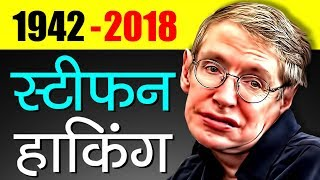 Stephen Hawking Biography In Hindi | Inspirational And Motivational Story | Death