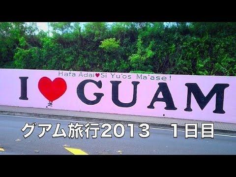 Guam Travel  グアム旅行2013 1日目