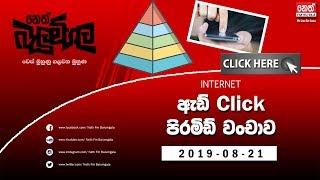 Neth Fm Balumgala | AD Click  | 2019-08-21