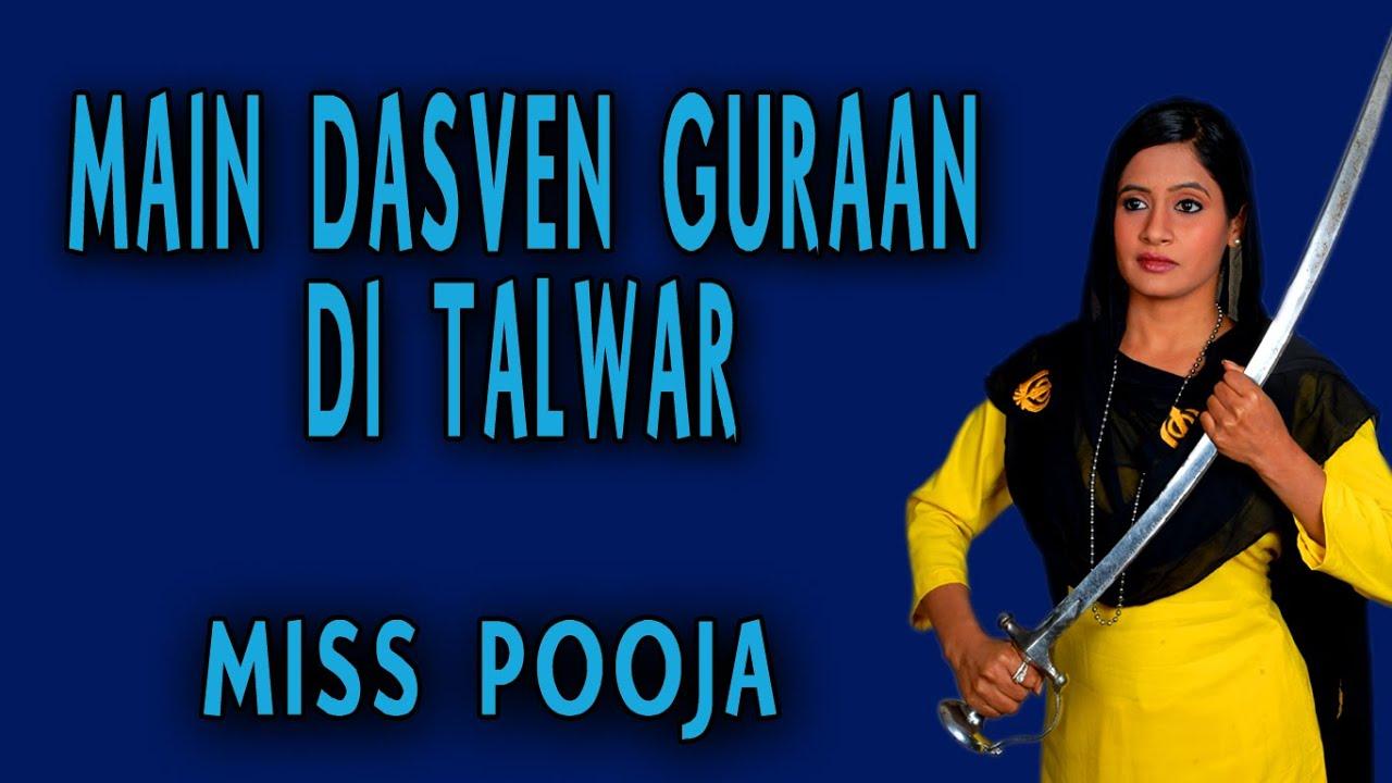 Gurbani Songs Miss Pooja