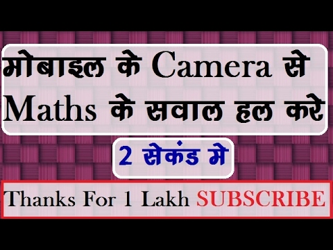 Solve Maths Question From Mobile Camera  in Hindi - 2017