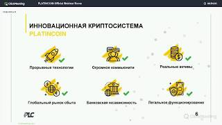 PLATINCOIN  БУМ ИНТЕРЕС ПЕРВЫХ ЛИЦ ГОСУДАРСТВА