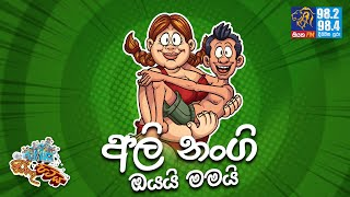 JINTHU PITIYA | @Siyatha FM 04 10 2021