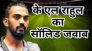 देखिए एक सिरफिरे Fan को K L Rahul ने दिया बेहद करारा जवाब