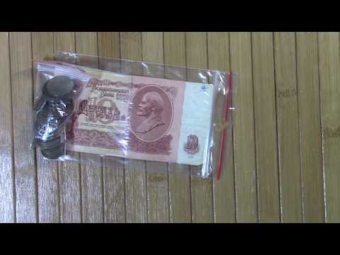 Последние советские деньги