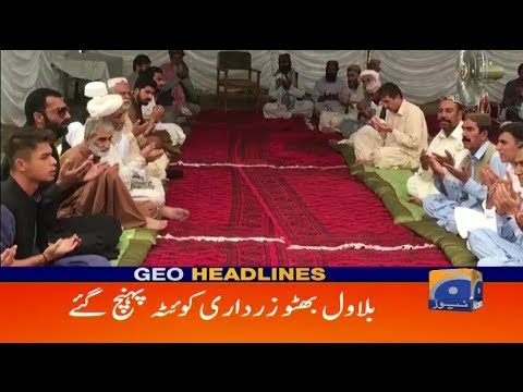Geo Headlines - 01 PM - 16 July 2018
