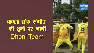 Bangla लोक संगीत की धुनों पर नाची Dhoni की CSK Team, Video हुआ Viral