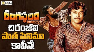 Rangasthalam Story Taken from Chiranjeevi's movie! | Ram Charan, Samantha, Sukumar