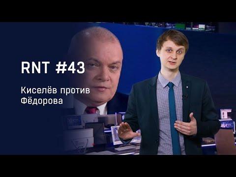 Киселев против Федорова в Вестях Недели. RNT #43