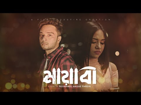 Mayabi | Bangla Romantic Short Film (2017) | Sabbir Arnob | Samira Khan Mahi | Fardin