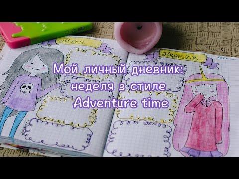 МОЙ ЛИЧНЫЙ ДНЕВНИК НЕДЕЛЯ В СТИЛЕ Adventure Time video